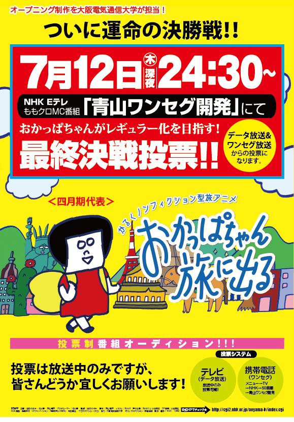 おかっぱちゃん旅に出る7月12日 24:30〜 NHK Eテレ「青山ワンセグ開発」でオンエア!