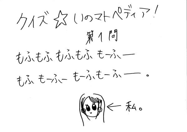 いのマトペディアQ1