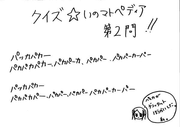 いのマトペディアQ2